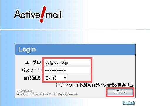 WEBメール(Active! mail)の使い方1