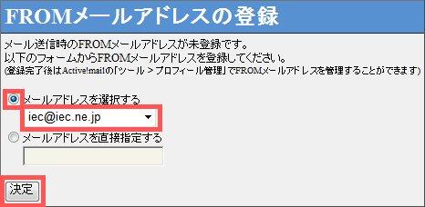 WEBメール(Active! mail)の使い方3