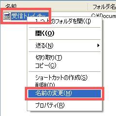 メッセージデータファイル 名前の変更前