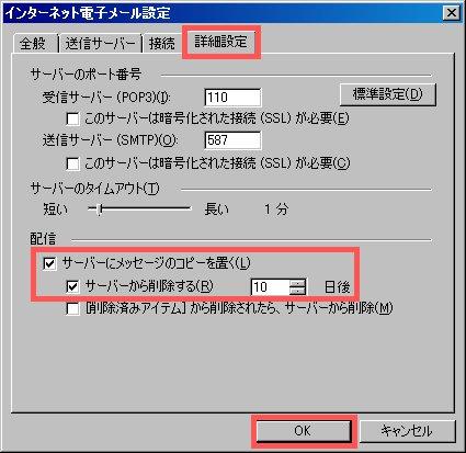 電子メールアカウントの詳細設定